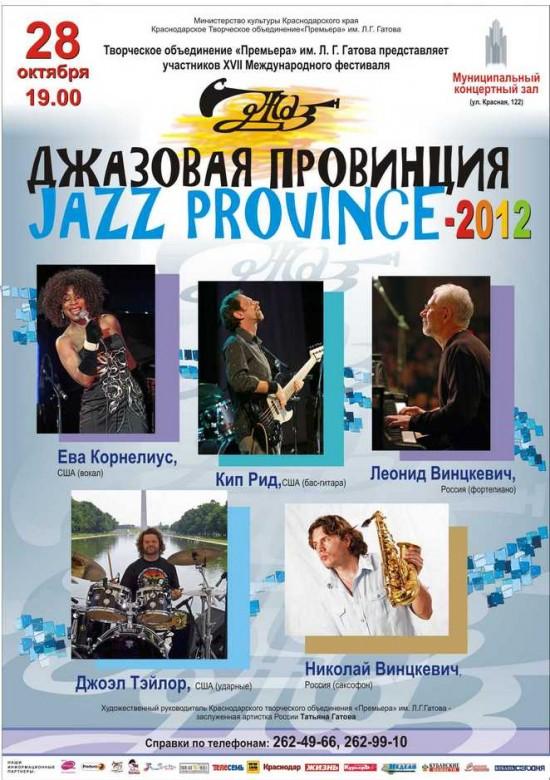 Jazz Province 2012 Poster